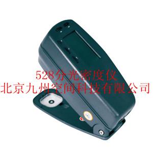528分光密度儀-生產