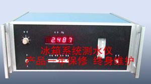 冰箱系統測水儀-生產