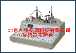 北京傳感器實驗臺生產