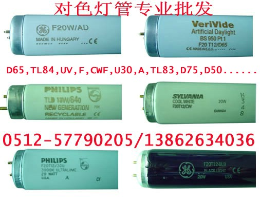 上海GE对色灯管F20T12BLB紫外线灯管