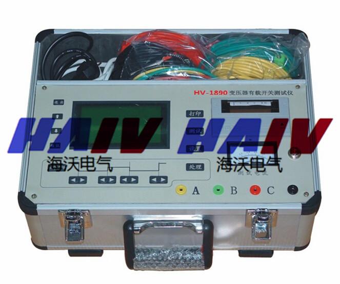 HV-1890變壓器有載開關參數測試儀