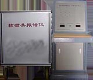 核磁共振波譜儀(國產)