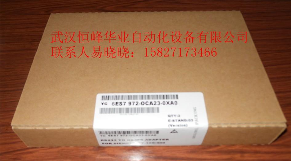 大量現貨6ES7972-0CA23-0XA0及周邊產品武漢恒峰