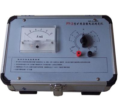 FY-3型礦用雜散電流測定儀