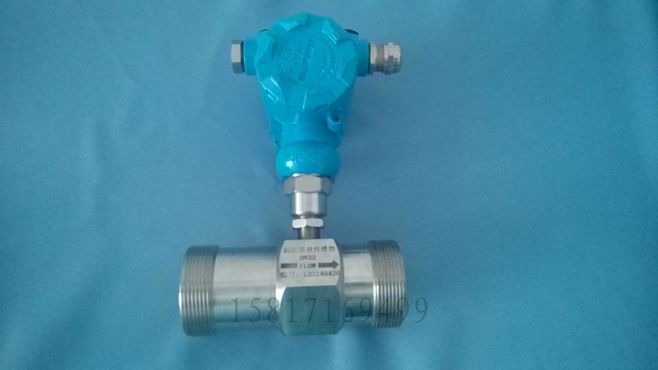 LWGY-A涡轮流量变送器