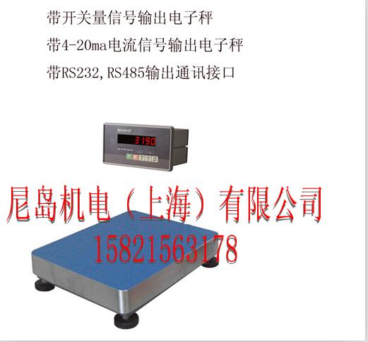 可控制电磁阀的电子秤#信号输出控制秤价格