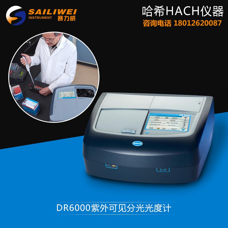 哈希紫外分光光度计Dr6000