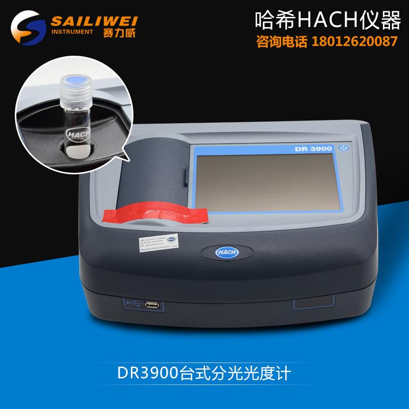 Dr3900 台式可见分光光度计