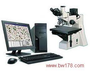 顯微圖像分析系統 金相顯微鏡分析系統