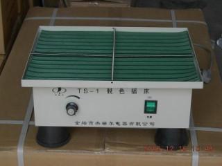 脱色摇床TS-1