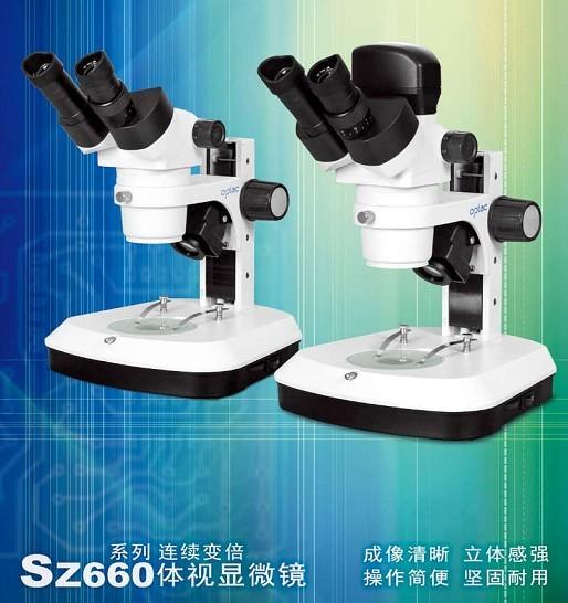 連續變倍體視顯微鏡SZ660BP