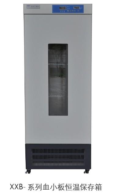 XXB-80-II血小板恒溫保存箱