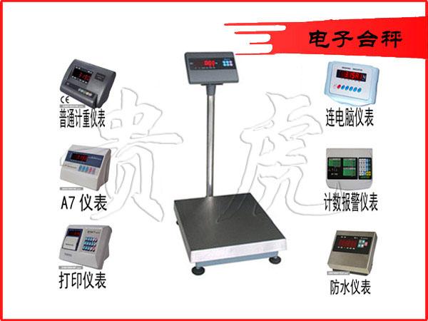 靈敏度:≥1uVe300kg臺秤400kg電子臺秤:_≤8PPM℃