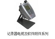 记录器电缆及软件附件系列