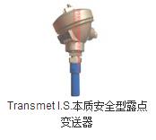 Transmet I.S.本質安全型露點變送器
