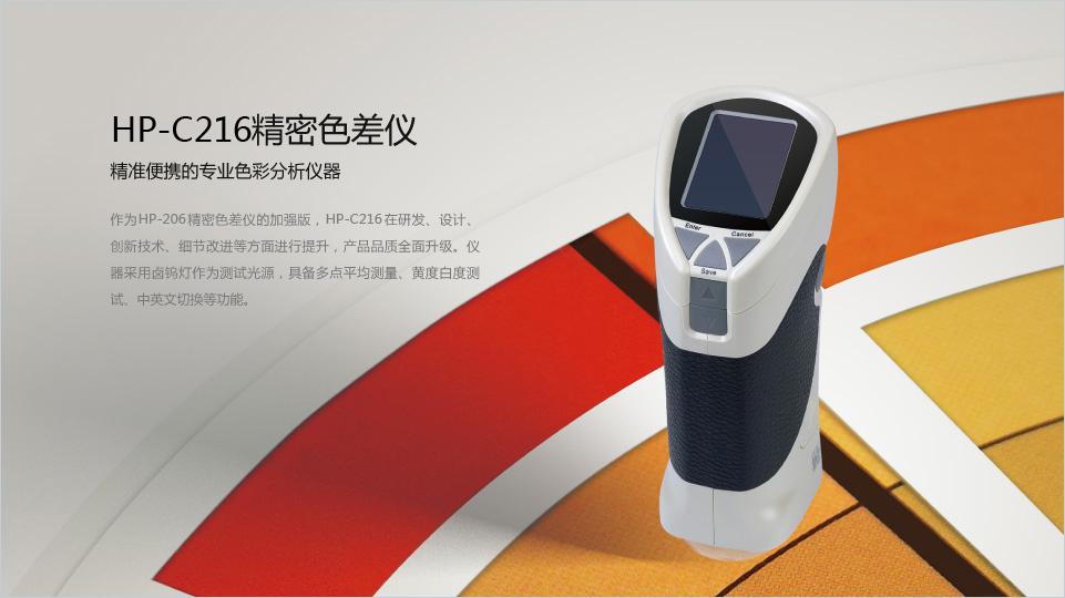 HP-C216精密色差仪<HP-C210>