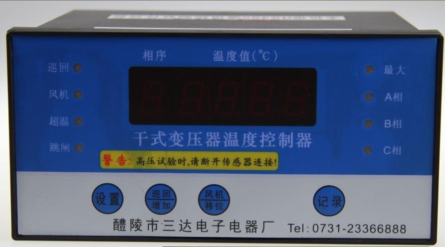 BWDK-3207E 干變溫控儀 質量有保證!湖南三達干變溫控器