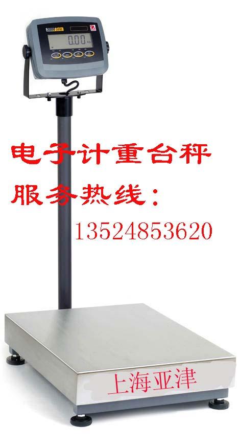 电子计重秤60公斤电子秤浦东电子台秤