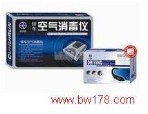 轎車空氣消毒儀 轎車空氣消毒機 轎車空氣消毒器