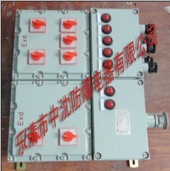 8路防爆配電箱,8路防爆電控箱,BXMD防爆電器箱