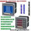 三相综合监测仪表DMX300E DMX300F大液晶屏显示多功能电力仪表